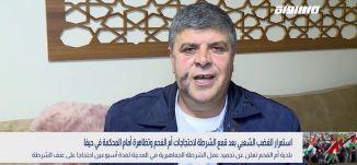 استمرار الغضب الشعبي بعد قمع الشرطة لاحتجاجات أم الفحم وتظاهرة أمام المحكمة في حيفا
