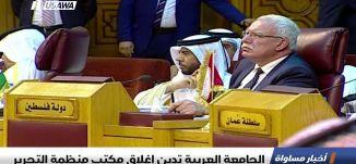 الجامعة العربية تدين إغلاق مكتب منظمة التحرير بواشنطن، اخبار مساواة، 11-9-2018-مساواة