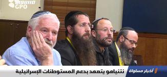 نتنياهو يتعهد بدعم المستوطنات الإسرائيلية،اخبار مساواة ،29.11.19،مساواة