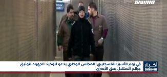 أخبار مساواة: في يوم الأسير الفلسطيني... الوطني يدعو لتوحيد الجهود لتوثيق جرائم الاحتلال بحق الأسرى
