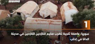 َ60ثانية-سوريا: عاصفة ثلجية تضرب مخيم للنازحين للنازحين في مدينة الدانا في إدلب،22.01.2021،مساواة