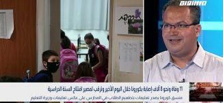 بانوراما مساواة: مدير عام وزارة التعليم يشترط تطعيم 70% من طلاب كل شعبة للعودة الى المدارس