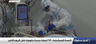 الصحة الإسرائيلية: 2630 إصابة جديدة بكورونا خلال اليوم الأخير،اخبارمساواة،27.12.2020،قناة مساواة