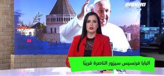 البابا فرنسيس سيزور الناصرة قريبًا،ماركر، 25.12.19،قناة مساواة الفضائية
