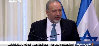 استطلاع: ليبرمان يحافظ على قوته بالانتخابات،اخبار مساواة 21.06.2019، قناة مساواة
