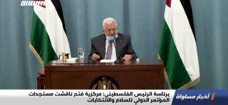 برئاسة الرئيس الفلسطيني: مركزية فتح ناقشت مستجدات المؤتمر الدولي للسلام والانتخابات،اخبارمساواة14.2