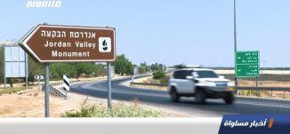 لجنة إسرائيلية تبحث ضم غور الأردن ،اخبار مساواة ،05.01.2020،قناة مساواة الفضائية