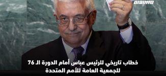 بانوراما مساواة: محللون إسرائيليون يسلطون الضوء على إنذار الرئيس الفلسطيني بخطابه في الأمم المتحدة