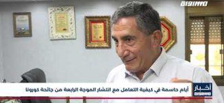 أخبار مساواة : المتابعة العليا للجماهير العربية تنعى عضو المتابعة النائب في الكنيست سعيد الخرومي