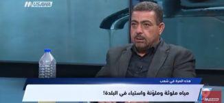 هذه المرة في شعب: مياه ملوثة وملوّنة! - سعيد عبد الرحمن وطارق الحاج -التاسعة - 3.2.2018، مساواة
