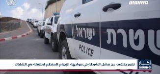 أخبار مساواة : تقرير يكشف عن فشل الشرطة في مواجهة الإجرام المنظم لعلاقته مع الشاباك