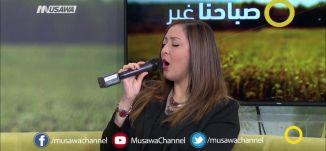 """أغنية """"ربما"""" - رنا خوري - صباحنا غير- 30-3-2017 - قناة مساواة الفضائية"""