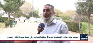 أخبار مساواة: بسبب ارتفاع وتيرة الإصابات بكورونا .. إغلاق المدارس في حورة مجددا خلال أسبوع