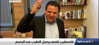 فلسطين تفجع برحيل الطيب عبد الرحيم، تقرير،اخبار مساواة،18.03.2020،قناة مساواة