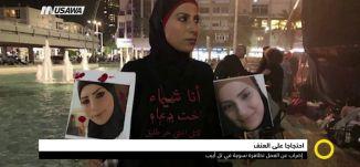 الجش: اعتقال قاصر بشبهة التورط بجريمة قتل يارا أيوب،صباحنا غير،05-12-2018،قناة مساواة الفضائية