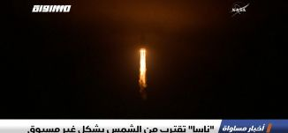 """""""ناسا"""" تقترب من الشمس بشكل غير مسبوق، اخبار مساواة، 12-8-2018-قناة مساواة الفضائيه"""