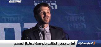 أحزاب يمين تطالب بالوحدة لاجتياز الحسم،اخبار مساواة ،20.12.19،مساواة