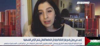 ترحيب عربي ودولي واسع بقرار الجنائية الدولية،سهير أسعد،بانوراما مساواة،07.02.2021،قناة مساواة