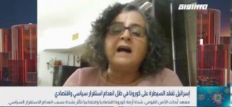 إسرائيل تفقد السيطرة على كورونا ،عايدة توما سليمان،بانوراما مساواة،20.9.2020،قناة مساواة