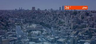 حالة الطقس في العالم -18-09-2019 - قناة مساواة الفضائية - MusawaChannel