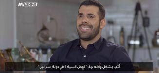 نائب رئيس شبيبة الليكود يوئيل نجار: دفعت ثمن لقائي بالرئيس الفلسطيني أبو مازن، حوارالساعة،5-10-2018
