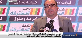 مؤتمر صحفي هو الأول للمشتركة يستعرض برنامجه الانتخابي والمشروع السياسي على سلم الأولويات،تقرير،21.02