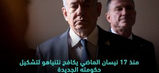 حل الكنيست وتطلعات العرب  - قناة مساواة الفضائية - MusawaChannel