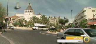 عين الكاميرا - الناصرة - #صباحنا_غير -3-8-2016- قناة مساواة الفضائية