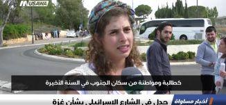 تقرير : جدل في الشارع الإسرائيلي بشأن غزة ، اخبار مساواة، 14-11-2018-مساواة
