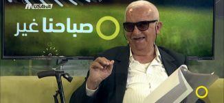 """إصدار """"الديوان'' ، للبحث عن موضوع الزجل وتاريخه !- أحمد ذيب ابو راس - صباحنا غير- 11-6-2017"""