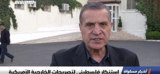 استنكار فلسطيني لتصريحات الخارجية الأمريكية،اخبار مساواة 14.4.2019، قناة مساواة