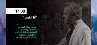 14:00 - أنا القدس - فعاليات ثقافية هذا المساء - 24.08.2019-قناة مساواة