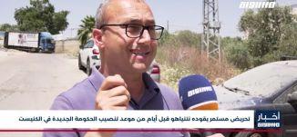 أخبار مساواة: تحريض مستمر يقوده نتنياهو قبل أيام من موعد تنصيب الحكومة الجديدة في الكنيست