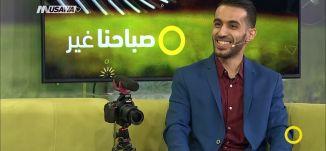 اخبار التكنولوجيا،ايهاب سهيل ،ناجي ابو ريا ،صباحنا غير،28-10-2018،قناة مساواة الفضائية