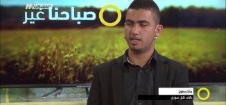 الطبل السوري في مناسباتنا السعيدة ! - بشار بصول - #صباحنا غير- 23-3-2017 -  قناة مساواة الفضائية