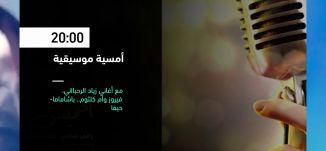 20:00 أمسية موسيقية - فعاليات ثقافية هذا المساء - 25.07.2019-قناة مساواة