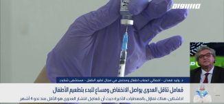 بانوراما مساواة: مُعامل تناقل العدوى يواصل الانخفاض ومساع للبدء بتطعيم الأطفال