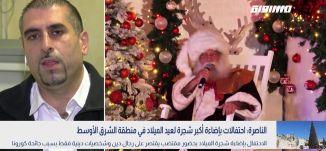 إضاءة أكبر شجرة ميلاد في الشرق الأوسط،بسيم عصفور،بانوراما مساواة،14.12.2020،قناة مساواة