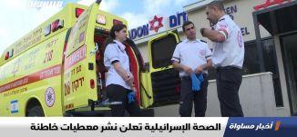 الصحة الإسرائيلية تعلن نشر معطيات خاطئة ،اخبار مساواة ،16.03.2020،قناة مساواة الفضائية