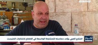 أخبار مساواة: الشارع العربي يؤكد حماسته للمشاركة الواسعة في الاقتراع لانتخابات الكنيست