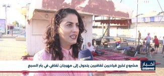 أخبار مساواة : مشروع تخرج قياديين ثقافيين يتحول إلى مهرجان ثقافي في بئر السبع