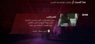 عرض فيلم واجب لأول مرة في الناصرة ! -  فعاليات ثقافية هذا المساء - 22.4.2018- قناة مساواة الفضائية