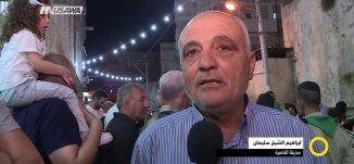 تقرير : مسيرة العيد في الناصرة،صباحنا غير،15-6-2018 - قناة مساواة الفضائية