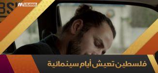 فلسطين تعيش أيام سينمائية !!  العناوين الرئيسية -ح3 - الباكستيج -29.10.2017 -  مساواة