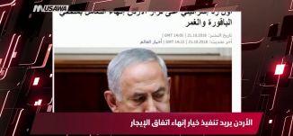 بي بي سي : مقتل جمال خاشقجي: الجبير ينفي علم ولي العهد ، مترو الصحافة،22-10-2018،قناة مساواة