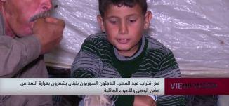 اللجئون السوريون بلبنان يشعرون بمرارة البعد عن الوطن ،view finder -02.6.2019- مساواة