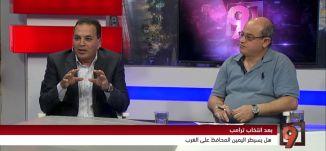هل سيسيطر اليمين المعادي للعرب والاسلام على الغرب بعد امريكا؟ - علي حيدر ومحمد زيدان- 22-11-2016-