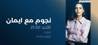 نجوم على قناة مساواة .. الإعلامية لجين عمران