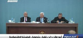 أبو مازن: لن نقبل بتحويل قضيتنا لاقتصادية،الكاملة،اخبار مساواة ،24-06-2319،مساواة