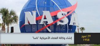 1958 - إنشاء وكالة الفضاء الامريكية ناسا  - ذاكرة في التاريخ-29.7.2019،قناة مساواة